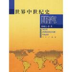 【新书店正版】世界中世纪史研究陈曦文9787010054155人民出版社