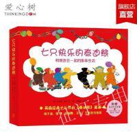 七只快乐的泰迪熊 全7册平装 3-6岁 梅子涵、阿甲推荐 成长绘本 集体生活 了解自己 泰迪熊节目原著 附英文学习手册
