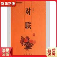 6元本中华国学百部:对联 张心远 三秦出版社 9787806285152 新华正版 全国85%城市次日达