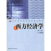 【二手旧书8成新】西方经济学 第二2版 缪代文 中国人民大学出版社