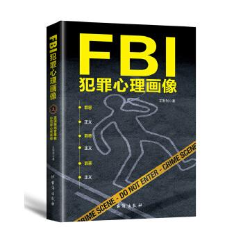 FBI犯罪心理画像(pdf+txt+epub+azw3+mobi电子书在线阅读下载)