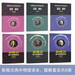 新概念高中物理读本、题解(内含读本一二三册、题解一二三册)套装共6册