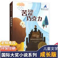 苦涩巧克力 国际成长小说成长版 国际安徒生奖提名奖 四五六年级中小学生课外书成长小说 6-9-10-12-14岁青少年儿