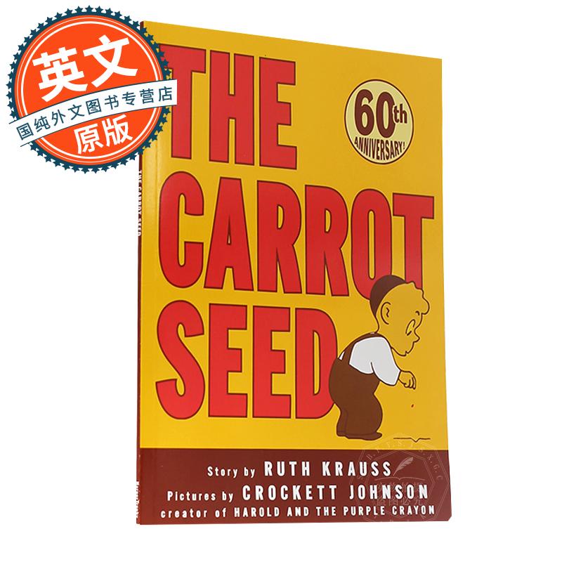 英文原版童书 The Carrot Seed 胡萝卜种子 美国百本绘本书单 吴敏兰书单 绘本123 大开平装60周年版图画故事书 亲子英语启蒙认知 原版进口 放心订购