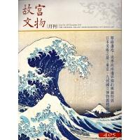 【B1166】故�m文物月刊405期:2016年12月