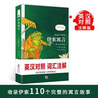 伊索寓言英汉对照注释版正版小学版青少年版 中英文课外阅读书籍