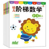 幼儿阶梯数学2-3-4-5-6岁全套8册 6-7周岁升小学生一年级数学逻辑思维训练游戏全脑拓展训练题天天练趣味 儿童书