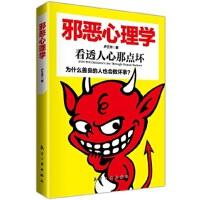 邪恶心理学卢正华9787516505779中航出版传媒有限责任公司