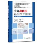 中国高血压基层管理指南