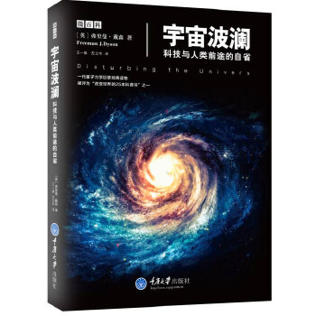 宇宙波澜(pdf+txt+epub+azw3+mobi电子书在线阅读下载)