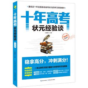 十年高考状元经验谈・写作卷(囊括近十年全国各地高考状元的学习经验精华 中学生必备高效学习方法,有这一套书就够了。)