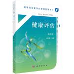 健康评估(第四版)(高职数字版)