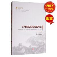 贯彻落实五大发展理念(马克思主义中国化新理论成果十题)