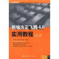 【二手旧书9成新】新编方正飞腾4.0实用教程赫楠著中国宇航出版社