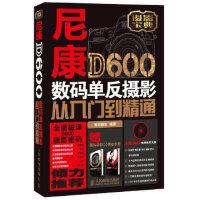 【新书店正版】尼康D600数码单反摄影从入门到精通神龙摄影人民邮电出版社9787115304643