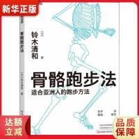 【正版直�I】骨骼跑步法,河南科�W技�g出版社,(日)�木清和,9787534999147