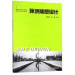 环境雕塑设计