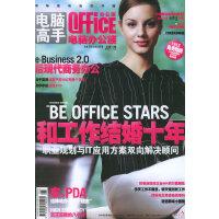 电脑高手office(2005年6月号・总第72期)(随刊赠送OFFIC助手手册+乐天木糖醇无糖口香糖)