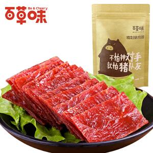 【百草味_靖江猪肉脯200gx2袋】休闲零食  蜜汁精制猪肉干 靖江特产 特价小吃