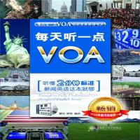 【二手书旧书8成新】每天听一点VOA---听懂2分钟标准新闻英语这本就够() --超值MP3附赠400分钟原声标准+慢