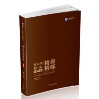 2019国家统一法律职业资格考试:曹兴明民法精讲精练・讲义卷