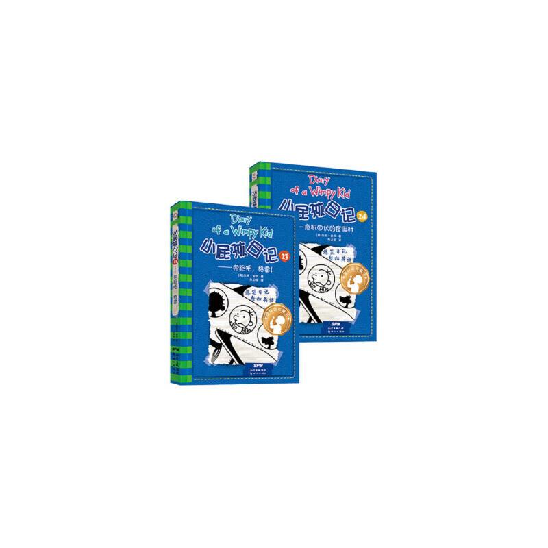 【全新正版】小屁孩日记(23-24)平装套装 (美)杰夫·金尼∕著   朱力安∕译 9787558307669 新世纪出版社