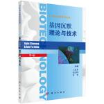 基因沉默理论与技术 王廷华,张连峰,董坚 9787030437860 科学出版社