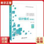 设计模式(第2版) 刘伟、夏莉、于俊洋、黄辛迪 清华大学出版社 9787302511052 新华正版 全国85%城市次