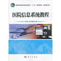 【二手旧书8成新】医院信息系统教程 冯天亮,尚文刚 科学出版社 9787030328649