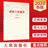 政府工作报告 (2020)视频图文版人民出版社2020年5月22日在第十三届全国人民代表大会第三次会