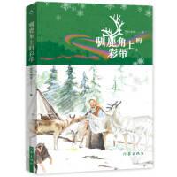驯鹿角上的彩带芭拉杰依・柯拉丹木作家出版社【正版书籍,可开发票】