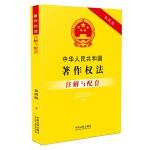 中华人民共和国著作权法注解与配套(第四版)