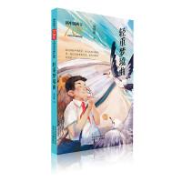 新中国成立70周年儿童文学经典作品集 轻重梦境曲