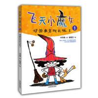 【正版图书-D】-飞天小魔女1:怪兽事务所开张了9787532896141山东教育 知礼图书专营店
