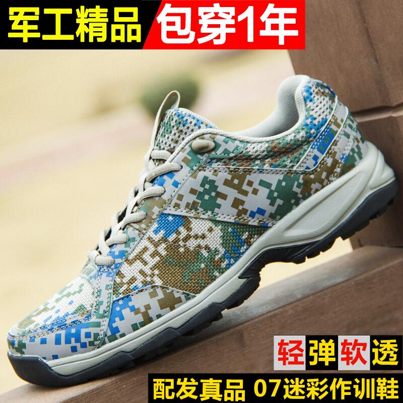 配发新式07a迷彩作训鞋 军鞋男跑步鞋训练运动跑鞋作训鞋胶鞋 【此款运动鞋穿40这款选择39类推】