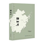 源动力 陈富强 长江文艺出版社