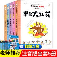 笨狼的故事注音版全套5册 汤素兰系列 3-6-9周岁三 一年级课外书老师推荐班主任 二年级必读 儿童小学生带拼音的书籍