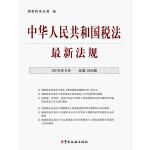 中华人民共和国税法最新法规(2018年9月・总第260期)