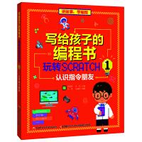 写给孩子的编程书:玩转Scratch 1 认识指令朋友