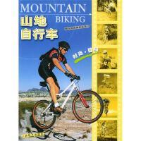 山地自行车 [英]苏珊娜・米尔斯、赫尔曼・米尔斯 刘