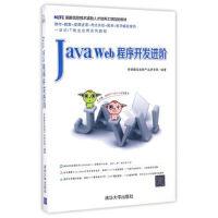 Java Web程序开发进阶/国家信息技术紧缺人才培养工程指定教材 9787302407263 清华大学出版社