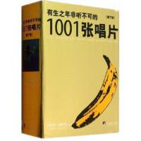 【二手旧书9成新】有生之年非听不可的1001张唱片【英国】罗伯特・迪默里(Robert Dimery)中央编译出版社9