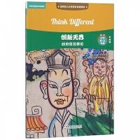 创新无界(政府官员蔡伦适合小学4\5年级可点读)/世界名人小传英汉双语阅读