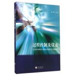 【全新直发】过程控制及仪表 杨小柳 9787811269079 贵州大学出版社