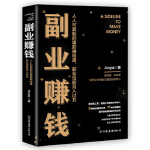 【全新直发】副业赚钱 Angie(张丹茹) 时代华语 出品 9787505747098 中国友谊出版公司