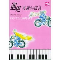 【新书店正版】遇见美丽的误会:流行钢琴曲何山9787540431792湖南文艺出版社