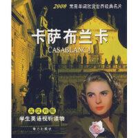 【新书店正版】卡萨布兰卡(英汉对照)柏丽译南方出版社9787806609668