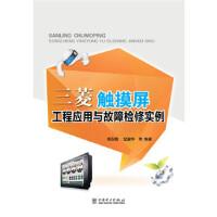 三菱触摸屏工程应用与故障检修实例 周志敏 纪爱华 等 中国电力出版社 9787512370081