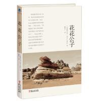【正版新书直发】花花公子〔沙特阿拉伯〕加齐・谷绥比9787507548990华文出版社