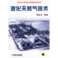 液化天然气技术顾安忠机械工业出版社9787111130406